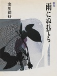 雨にぬれても-電子書籍
