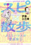 スピ☆散歩 ぶらりパワスポ霊感旅 1-電子書籍