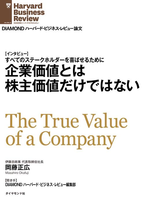 企業価値とは株主価値だけではない(インタビュー)拡大写真