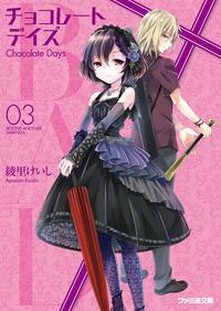 B.A.D. チョコレートデイズ(3)