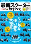モトチャンプ特別編集 2016-2017 最新スクーターのすべて-電子書籍