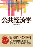 <サピエンティア>公共経済学-電子書籍