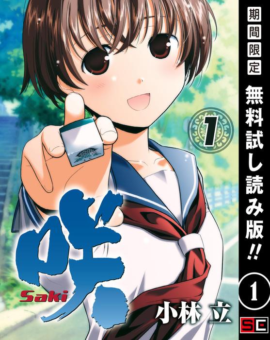 咲-Saki- 1巻【期間限定 無料お試し版】拡大写真