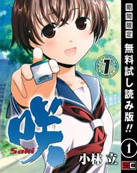 咲-Saki- 1巻【期間限定 無料お試し版】-電子書籍