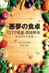 悪夢の食卓 TPP批准・農協解体がもたらす未来-電子書籍