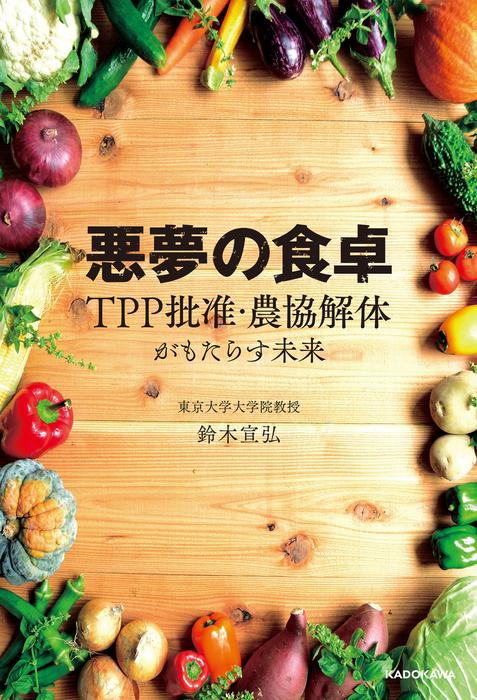 悪夢の食卓 TPP批准・農協解体がもたらす未来-電子書籍-拡大画像