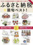 ふるさと納税 最旬ベスト!-電子書籍