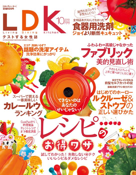 LDK (エル・ディー・ケー) 2013年 10月号-電子書籍-拡大画像