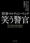 笑う警官 刑事マルティン・ベック-電子書籍