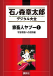 家畜人ヤプー(1) 宇宙帝国への招待編-電子書籍