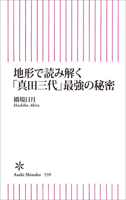 地形で読み解く「真田三代」最強の秘密-電子書籍-拡大画像