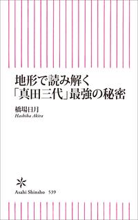 地形で読み解く「真田三代」最強の秘密-電子書籍