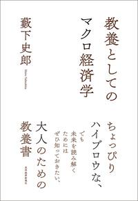 教養としてのマクロ経済学-電子書籍