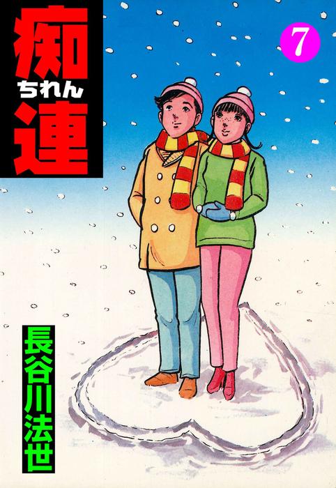 痴連7-電子書籍-拡大画像