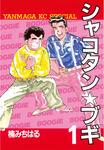 シャコタン★ブギ(1)-電子書籍