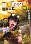 重機甲乙女 豆だけど【電子限定版】 3巻-電子書籍