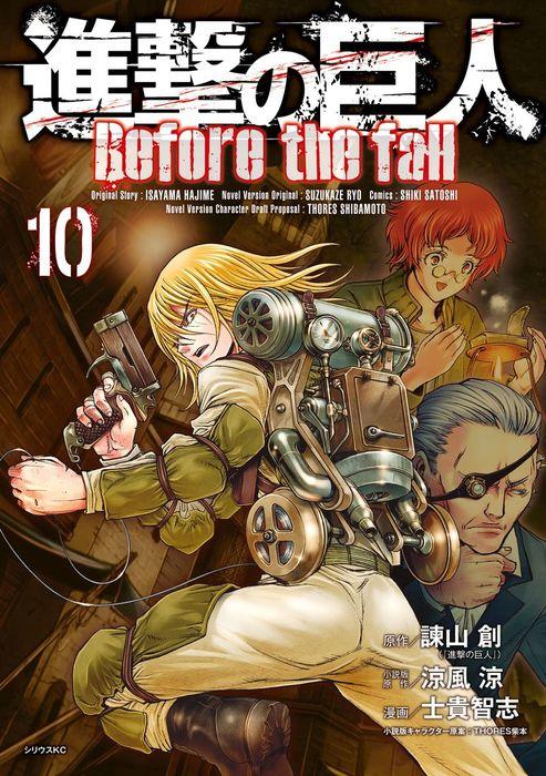 進撃の巨人 Before the fall(10)-電子書籍-拡大画像