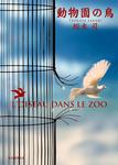動物園の鳥 ひきこもり探偵シリーズ3-電子書籍