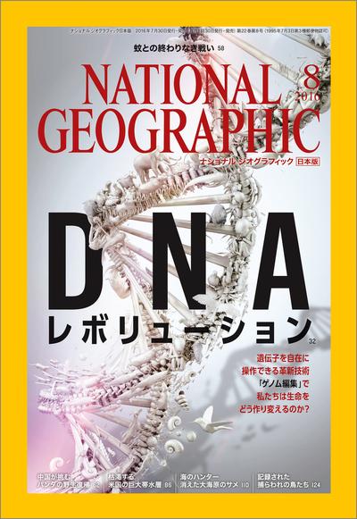 ナショナル ジオグラフィック日本版 2016年 8月号 [雑誌]-電子書籍