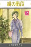 緋の階段 2巻-電子書籍