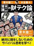 青木雄二大全集4 青木雄二の財テク論-電子書籍