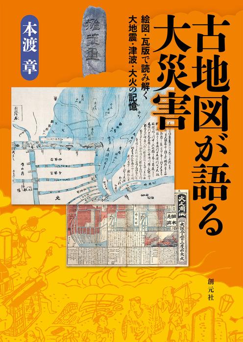 古地図が語る大災害 絵図・瓦版で読み解く大地震・津波・大火の記憶拡大写真