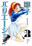 雛子バリエーション 2巻-電子書籍