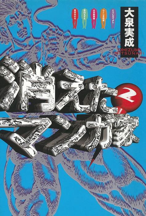 消えたマンガ家 (2)-電子書籍-拡大画像