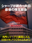 シャープが終わった日 最後の株主総会-電子書籍