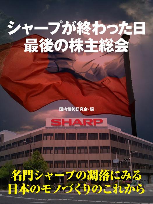 シャープが終わった日 最後の株主総会-電子書籍-拡大画像