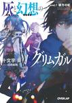 灰と幻想のグリムガル level.7 彼方の虹-電子書籍