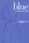 blue-電子書籍