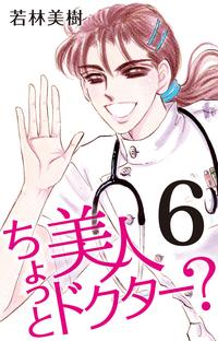 ちょっと美人ドクター? 6-電子書籍