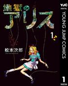 「地獄のアリス(ヤングジャンプコミックスDIGITAL)」シリーズ
