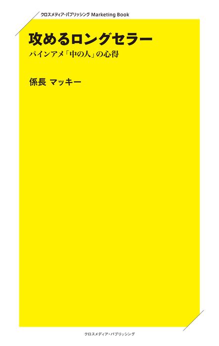 攻めるロングセラー パインアメ「中の人」の心得-電子書籍-拡大画像