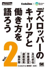デベロッパーのキャリアと働き方を語ろう vol.2-電子書籍