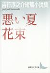 悪い夏 花束 吉行淳之介短篇小説集-電子書籍