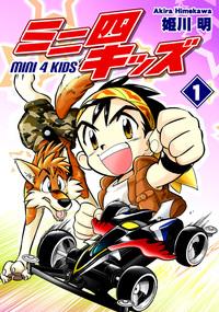 ミニ四キッズ(1)-電子書籍