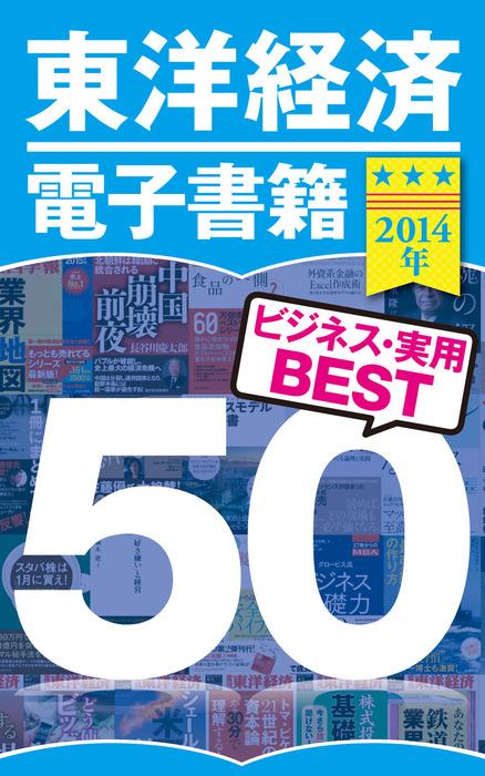 東洋経済電子書籍 2014年ビジネス・実用BEST50拡大写真