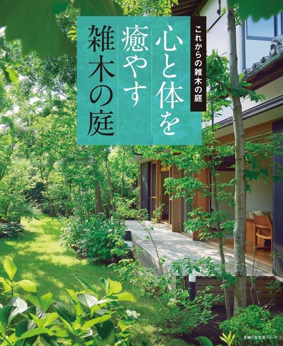 心と体を癒やす雑木の庭拡大写真
