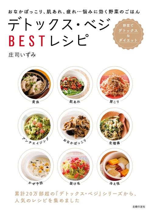 デトックス・ベジBESTレシピ-電子書籍-拡大画像