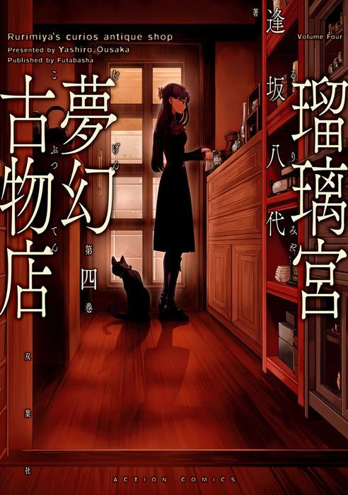 瑠璃宮夢幻古物店 / 4拡大写真