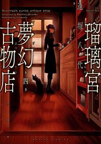 瑠璃宮夢幻古物店 / 4-電子書籍