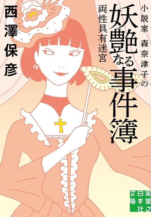 小説家 森奈津子の妖艶なる事件簿拡大写真
