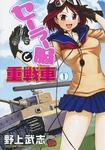セーラー服と重戦車 1-電子書籍