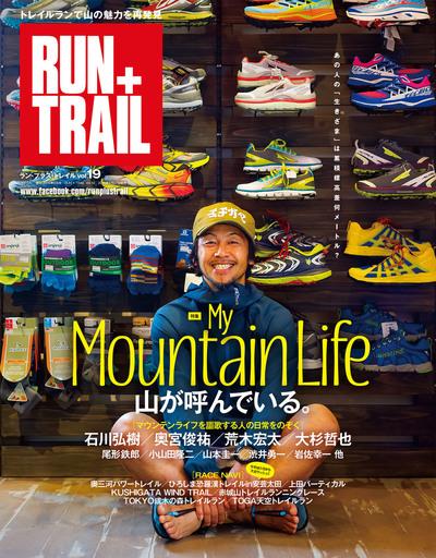 RUN+TRAIL Vol.19-電子書籍