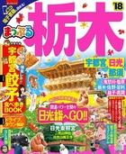 まっぷる 栃木 宇都宮・日光・那須'18