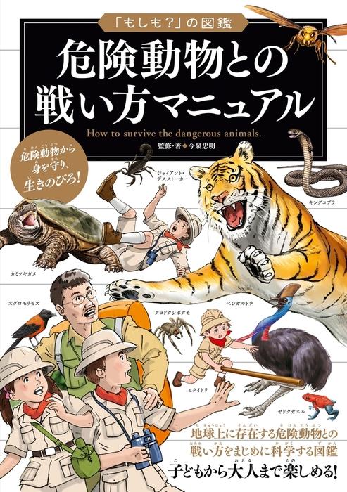 「もしも?」の図鑑 危険動物との戦い方マニュアル拡大写真