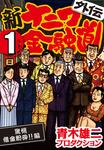 新ナニワ金融道外伝 (1) 驚愕借金粉砕!!編-電子書籍
