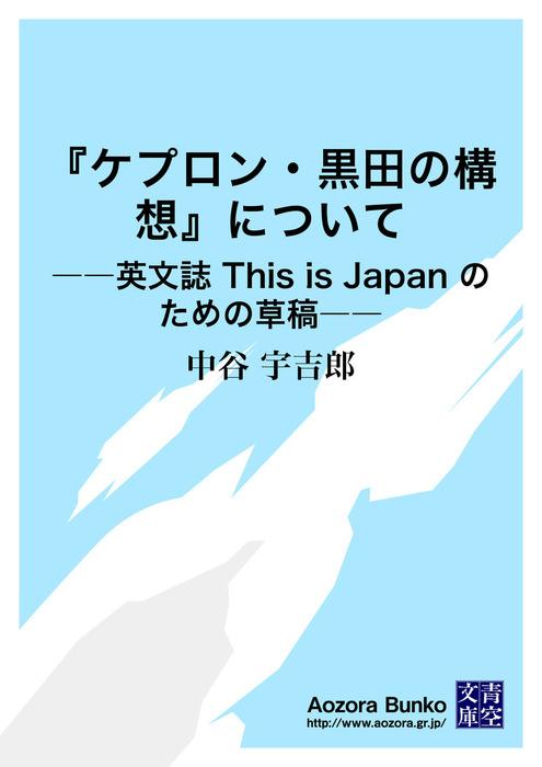 『ケプロン・黒田の構想』について ――英文誌 This is Japan のための草稿――拡大写真